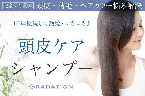 【完全保存動画!】頭皮悩み・薄毛・ヘアカラーを解決する頭皮ケアシャンプー。10年継続して艶髪・ふさふさ♪